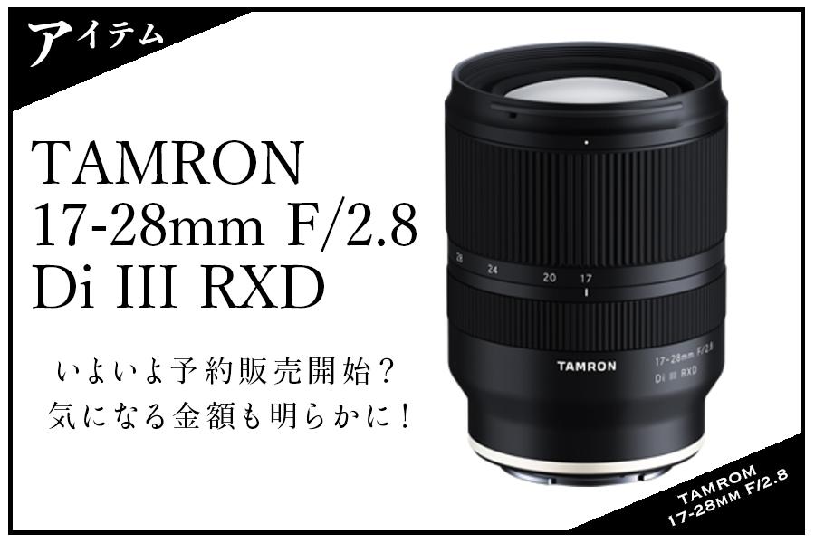 タムロン 17-28mm F/2.8 Di III RXDが6月27日に予約開始?気になる金額も明らかに!