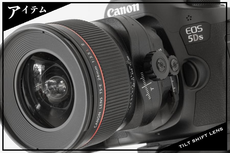 ティルトシフトレンズを使って特徴的な写真を撮ろう!ティルト・シフト撮影の効果や原理とは?