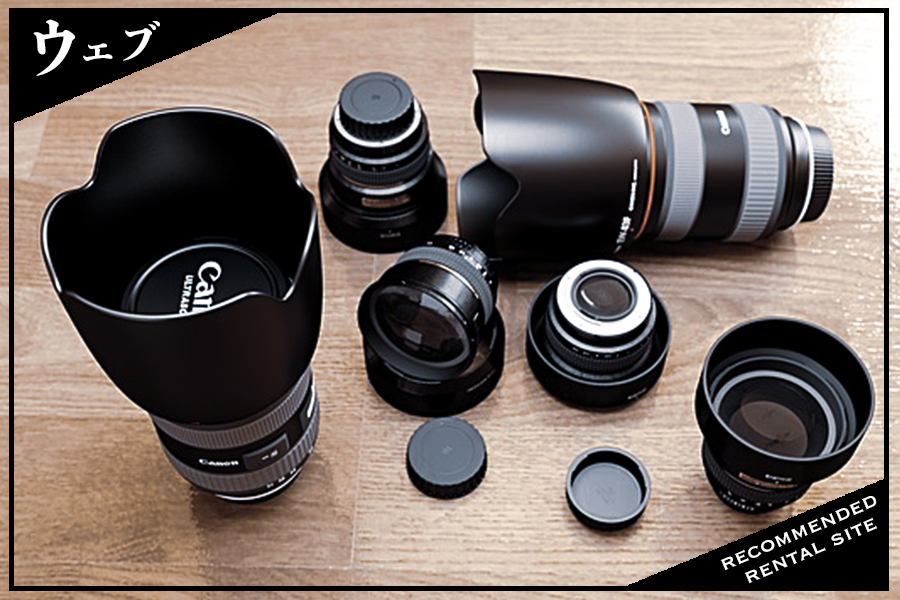 高価なカメラ・レンズはレンタル!レンタルサイトのおすすめや使い方を紹介