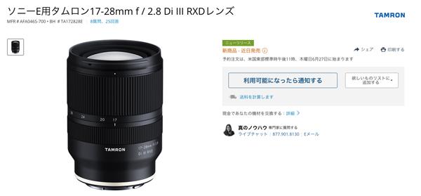 TAMRON17-28mm-F2.8-Di-III-RXD