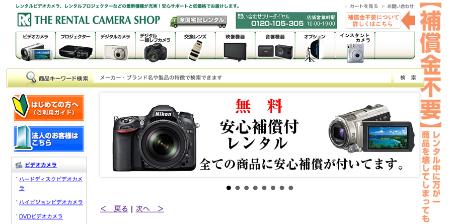THE-RENTAL-CAMERA-SHOP