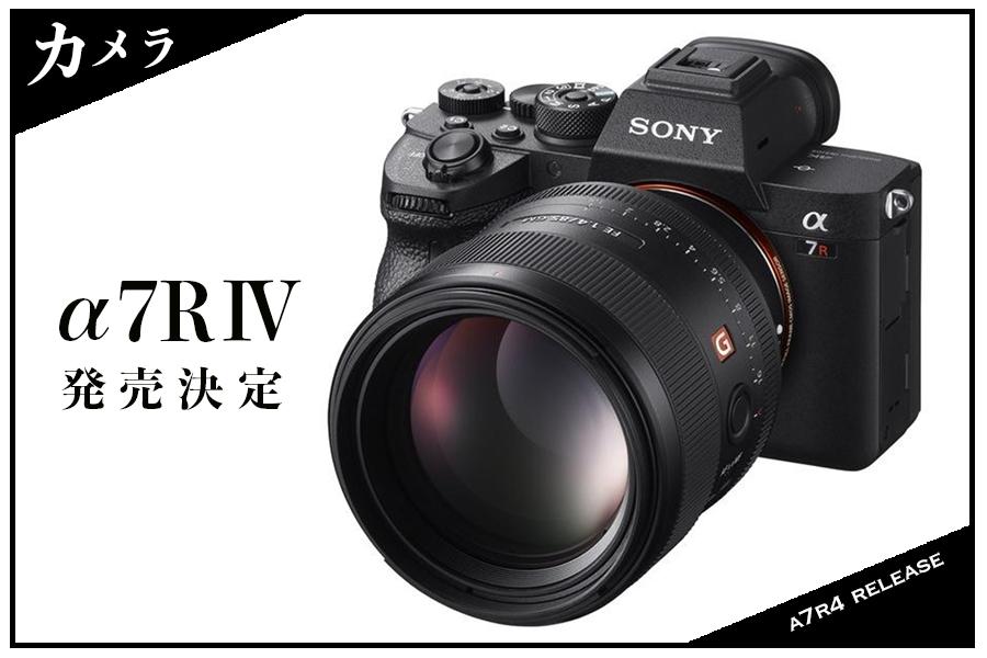 SONYがα7RⅣを発表!フルサイズミラーレスで6100万画素センサーで動画でもリアルタイム瞳AFが搭載!