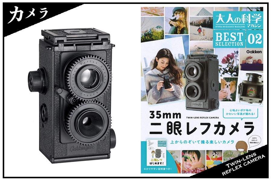 二眼レフカメラが3000円で手に入る?すごいぞ大人の化学マガジンシリーズ!