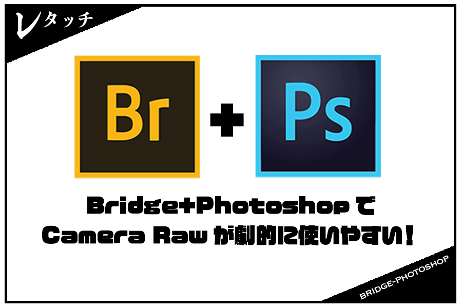 bridge_photoshop
