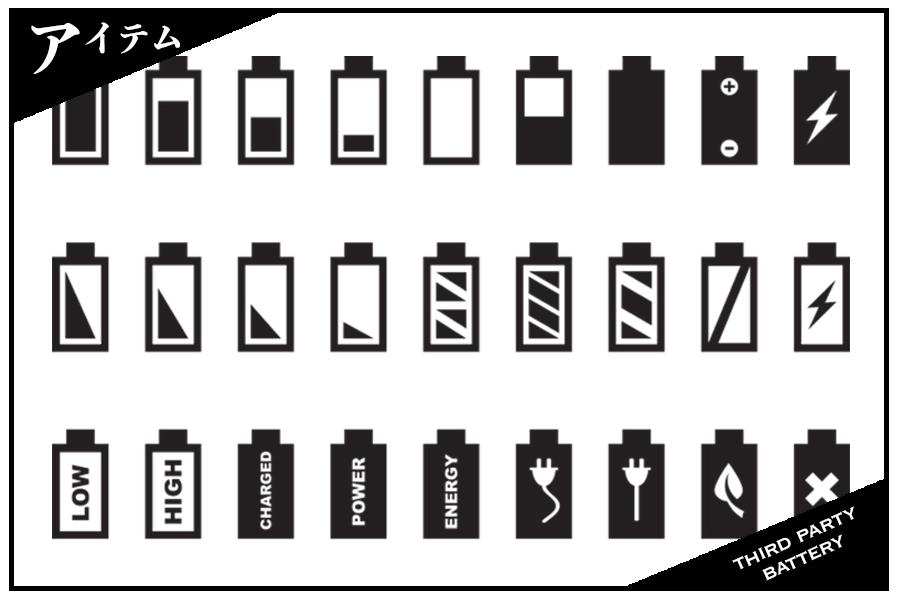 格安!互換バッテリーは使える?純正と社外バッテリーの違いは?