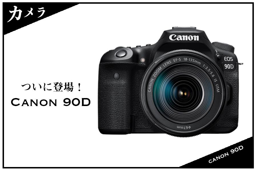 Canon EOS 90Dがついに登場!80Dから驚異のスペックアップをした最強のAPS-Cレフ機の実力とは?