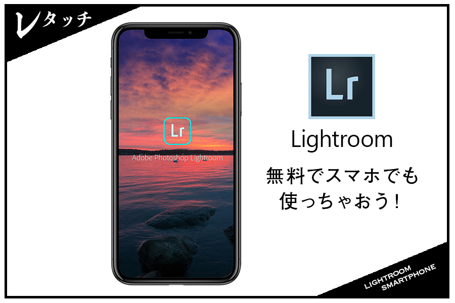 lightroom_smartphone