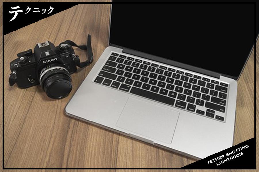 Lightroomを使った便利なテザー撮影のやり方とは?専用ソフトとは違う?撮った傍からすぐ現像!