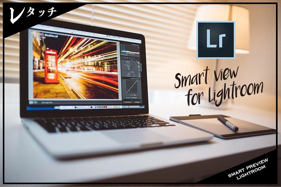 スマートプレビューでLightroomがより便利に!データ容量も圧迫せずにオフラインでも編集可能!