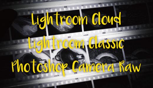 Photoshop Camera RAWとLightroomクラウド版とClassic、RAW現像ソフトの違いとは?