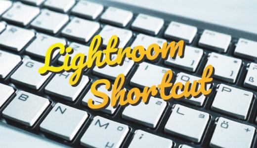 Lightroomのショートカット!マスターすれば格段に編集が早くなる?各ショートカットキーの紹介
