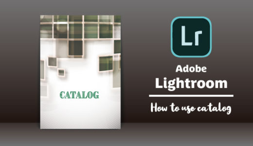 Lightroom Classicのカタログを使いこなそう!抑えておきたい便利な使い方とは?