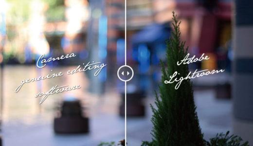 Lightroomだとコントラストが高い?カメラ純正現像ソフトと編集前でも差が出る理由とは?