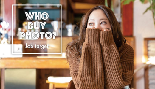 写真を買う人は誰か?趣味からカメラを仕事にするための顧客・ターゲットとは