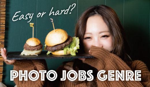 写真撮影を仕事にするときの稼ぎやすい・稼ぎにくいジャンル