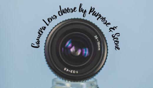 カメラレンズの全種類と特徴を解説!目的・シーンに合ったレンズの選び方