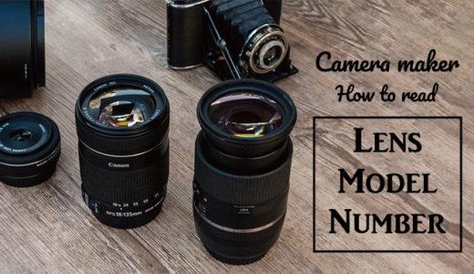 各カメラメーカーのレンズ型番・名称の見方!英文字・数字の意味を理解すればスペックが簡単にわかる