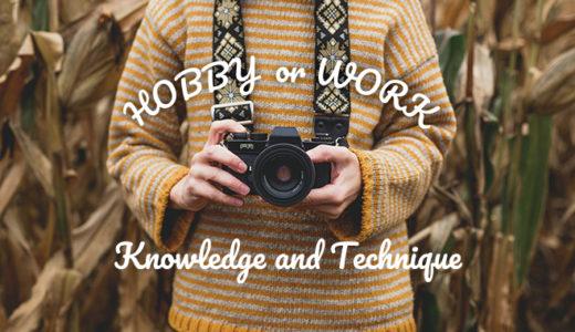 趣味と仕事、写真撮影で必要な技術と知識の違い。知れば実績無しからでも仕事に出来る!