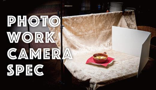 写真を仕事にするのに必要なカメラ・レンズのスペックに機材は何がいるのか?