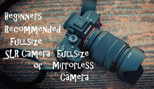 カメラを本気で始めたい初心者にオススメのフルサイズ一眼レフ・ミラーレスカメラ