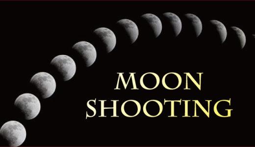 月の撮影方法は初心者でも簡単!エントリー機とキットレンズで月撮影に挑戦しよう