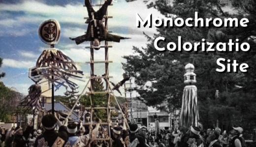モノクロ写真を自動でカラー化できるサイト!古い写真を味わいあるカラーで復元