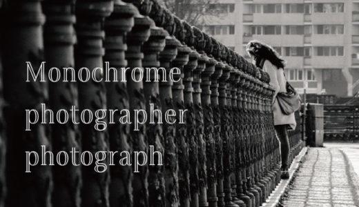 モノクロ写真の魅力。写真家の名作から知る人物の撮り方とは?
