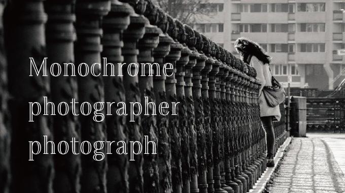 モノクロ有名写真家