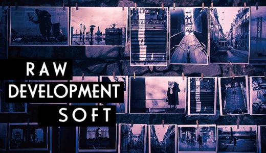 RAW現像ソフトの無料のフリーソフトから有料ソフトに純正まで一挙紹介!