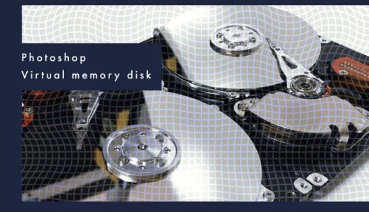 Photoshopで仮想記憶ディスクの容量が足りなくなった時の対処法!