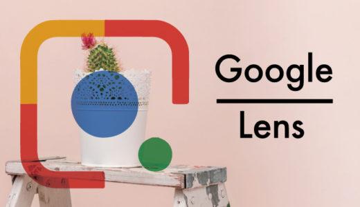 GoogleグーグルレンズのiPhone・スマホにPCでの使い方。写真で検索できる便利すぎるアプリ!