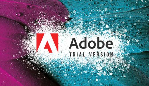 Adobe体験版は無料で使えるけど大丈夫?体験版を使うときの注意点とは