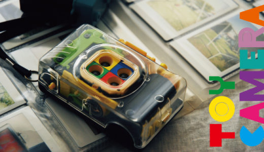 トイカメラってどんな種類があるの?子供から大人まで使える魅力と、アプリやカメラでトイカメラ風にする方法