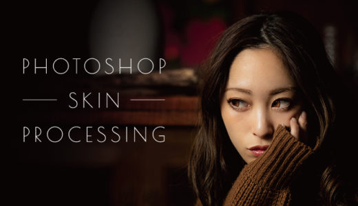 Photoshopでモデルの顔や肌を加工・レタッチして簡単にキレイに補正する方法!