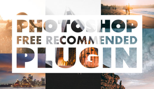 Photoshopをプラグインでカスタマイズ!入れ方におすすめの無料プラグイン!