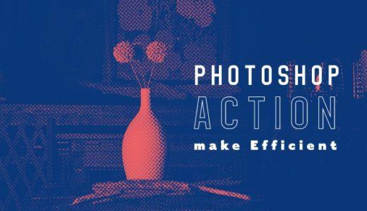 Photoshopのアクションを使って作業を効率化!アクションを保存すれば1クリックで自動化