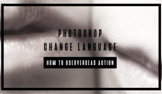 【Photoshop】海外製のエフェクト・アクションを使う方法!Photoshopの言語設定を変えればカンタンに使える