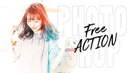 【Photoshop】無料で使えるエフェクトのおすすめアクション!読み込むだけでプロ並みの写真加工が1クリックで使える