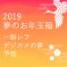 ヨドバシカメラ福袋2019年「一眼レフデジカメの夢」の中身を2018年と比較して予想!気になる予約方法は?